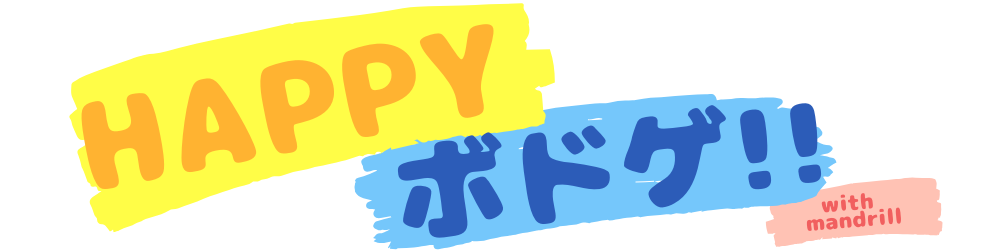 HAPPYボドゲ